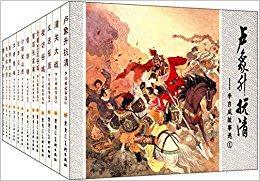 李自成故事选(套装共13册)