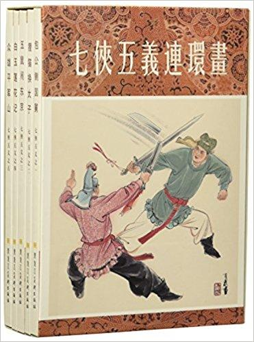 七侠五义连环画(共5册)