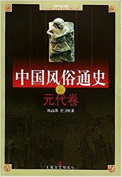 中国风俗通史:元代卷