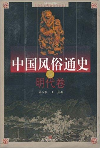 中国风俗通史:明代卷