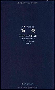 世界十大文学名著:简爱