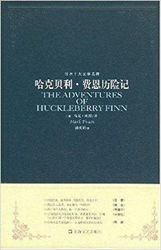 世界十大文学名著:哈克贝利·费恩历险记