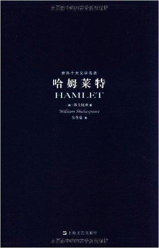 世界十大文学名著:哈姆莱特