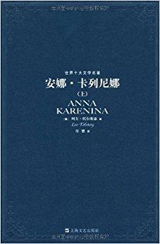 世界十大文学名著:安娜?卡列尼娜(套装上下册)