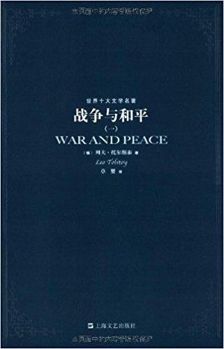 世界十大文学名著:战争与和平(套装共4册)