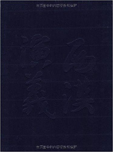 西汉演义(连环画)(收藏本)(共17册)(精装)