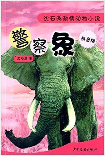 沈石溪激情动物小说:警察象(拼音版)