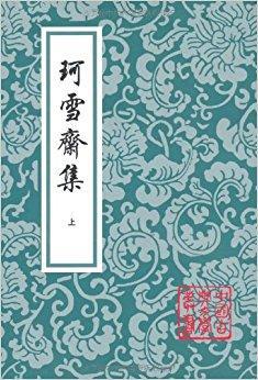 珂雪斋集(全3册)