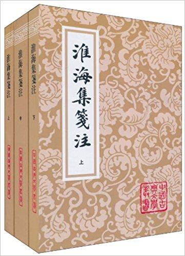 淮海集笺注(套装上中下共3册)