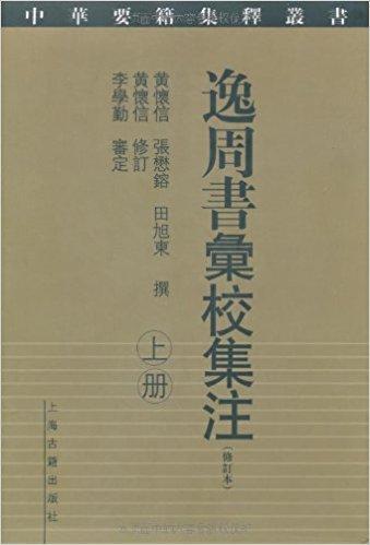 逸周书彙校集注(上下)(修订本)