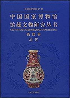 中国国家博物馆馆藏文物研究丛书:瓷器卷(清代)