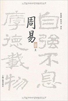 周易译注(套装共2册)