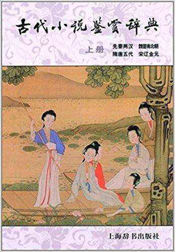 古代小说鉴赏辞典(上册)