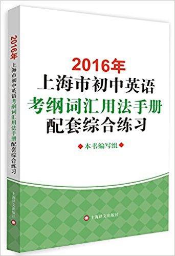(2016年)上海市初中英语考纲词汇用法手册配套综合练习