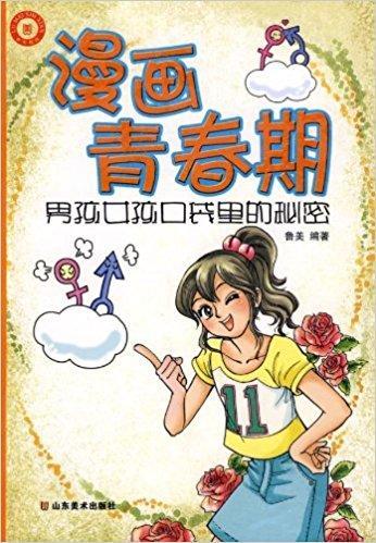 漫画青春期:男孩女孩口袋里的秘密