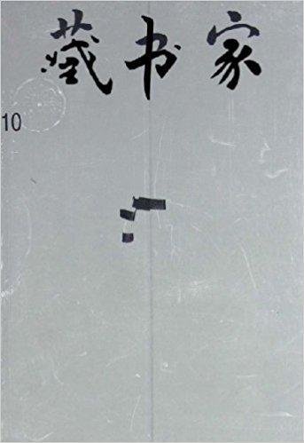 藏书家(第10辑)