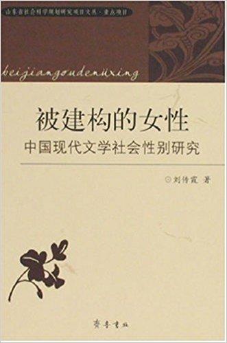被建构的女性:中国现代文学社会性别研究