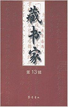 藏书家(第13辑)