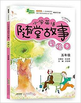 超级秀·小学英语随堂故事:五年级(彩绘本)(附光盘)