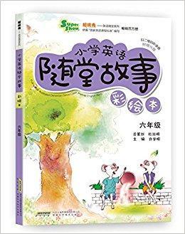 超级秀·小学英语随堂故事:六年级(彩绘本)(附光盘)