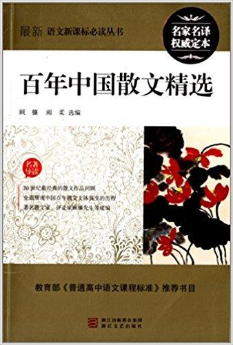 最新语文新课标必读丛书:百年中国散文精选