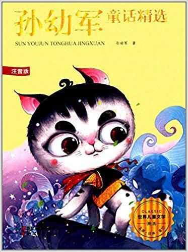 世界儿童文学精选:孙幼军童话精选(注音版)