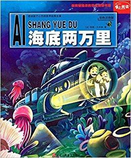 爱上阅读·感动孩子心灵的世界经典名著:海底两万里(彩色注音版)
