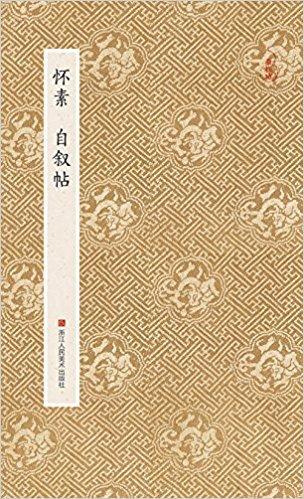 原作坊·中国书法丛书:怀素 自叙帖