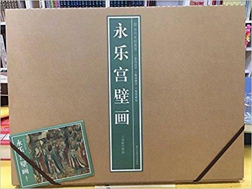 永乐宫壁画(历代名绘真赏 4开全一封)