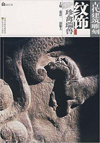 古代建筑雕刻纹饰:珍禽瑞兽