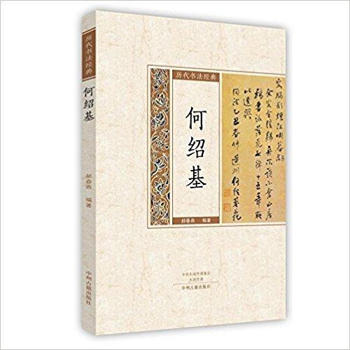 何绍基·历代书法经典