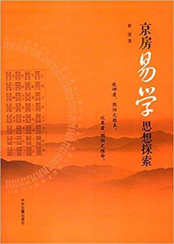 京房易学思想探索