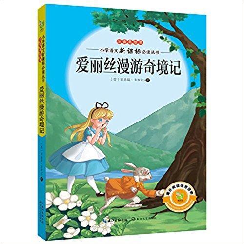 小学语文新课标必读丛书:爱丽斯漫游奇境记(注音美绘本)