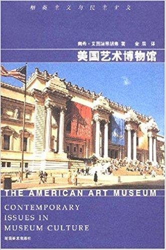 美国艺术博物馆