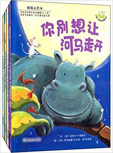 儿童心灵成长图画书系·暖暖心绘本:你别想让河马走开+请给青蛙一个吻+两只羊的故事(套装共4册)