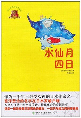 全球儿童文学典藏书系:水仙月四日(畅销版)
