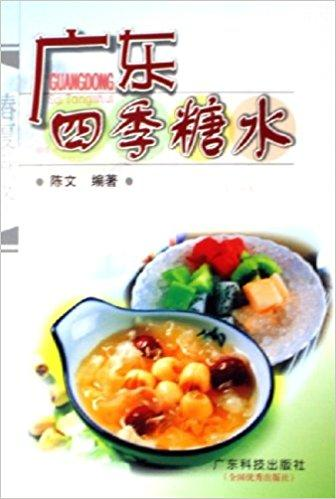 广东四季糖水