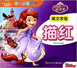 迪士尼学前必备描红:小公主苏菲亚英文字母描红
