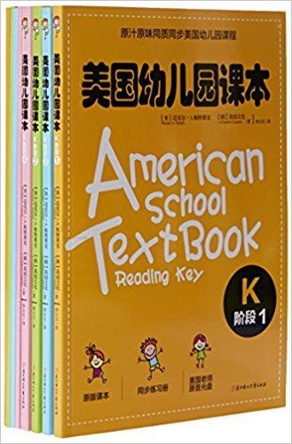 美国幼儿园课本(附光盘K阶段共4册)