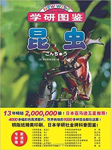 学研图鉴:昆虫