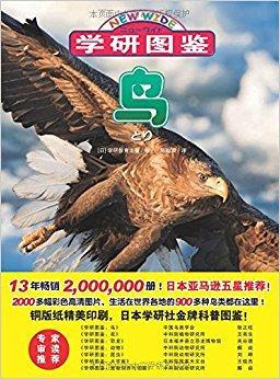 学研图鉴:鸟