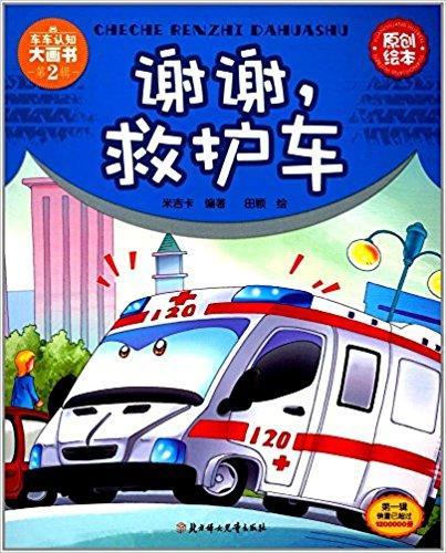 车车认知大画书(第2辑):谢谢,救护车