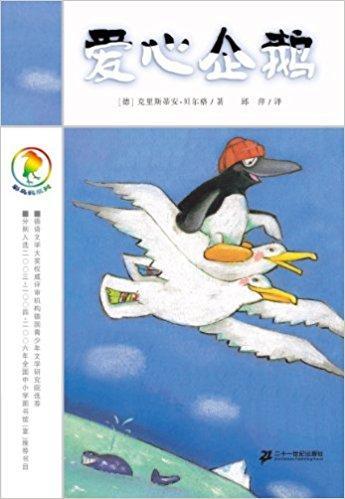 彩乌鸦系列:爱心企鹅