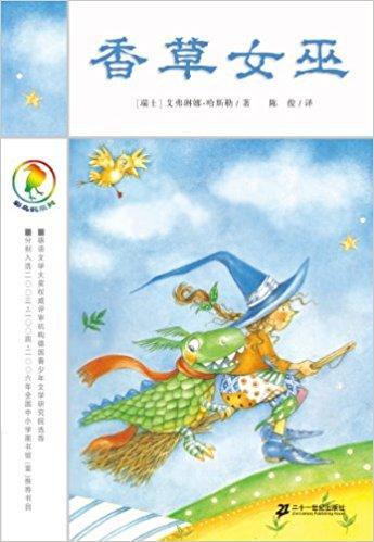 彩乌鸦系列:香草女巫