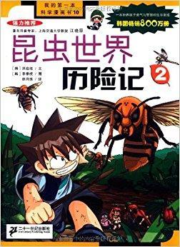 我的第一本科学漫画书?第3辑10:昆虫世界历险记2