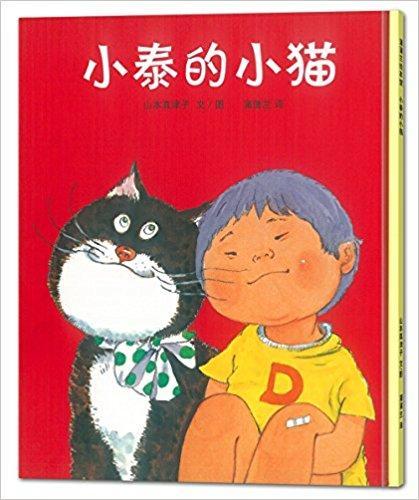 蒲蒲兰绘本馆:小泰的小猫