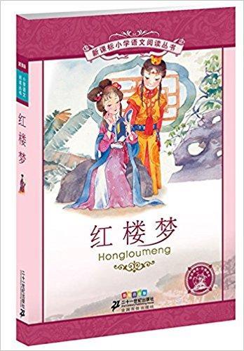 新课标小学语文阅读丛书?第2辑:红楼梦(彩绘注音版)(两种图片随机发放)