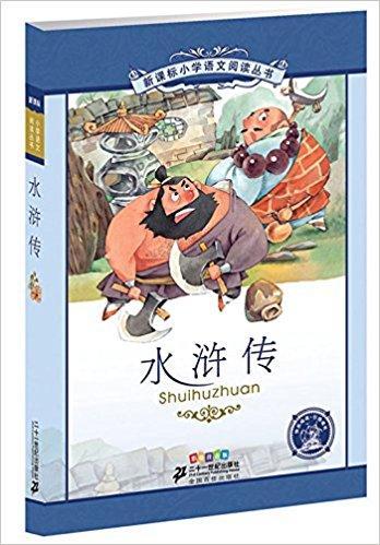 新课标小学语文阅读丛书?第2辑:水浒传(彩绘注音版)