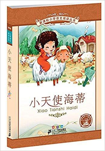 新课标小学语文阅读丛书?第4辑:小天使海蒂(彩绘注音版)