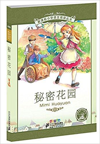 新课标小学语文阅读丛书?第3辑:秘密花园(彩绘注音版)